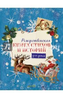 Рождественская книга стихов и историй иван бунин жизнь арсеньева