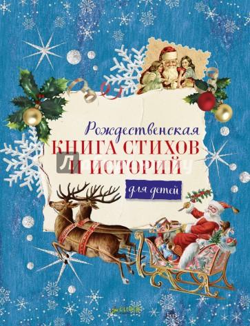 Рождественская книга стихов и историй
