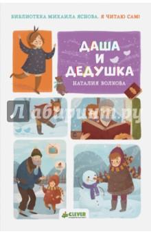 Волкова Наталия Геннадьевна » Я читаю сам! Даша и дедушка