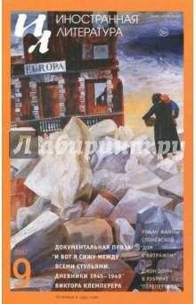 """Журнал """"Иностранная литература"""" № 9. 2017"""