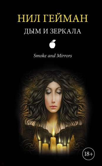 Дым и зеркала, Гейман Нил
