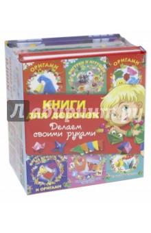 Книги для девочек. Делаем своими руками книги феникс модульное оригами для детей создаем сказку своими руками