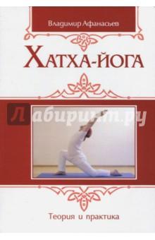 Хатха-йога. Теория и практика. Том I. Древнеиндийское учение о психофизическом совершенстве