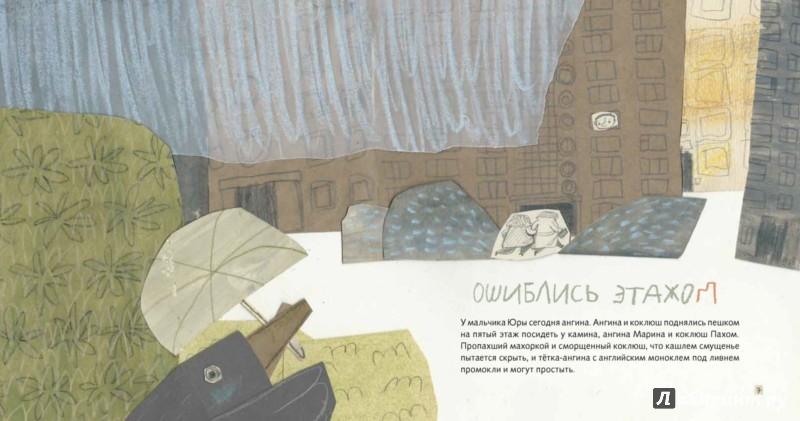 Иллюстрация 1 из 31 для Ангина Марина - Михаил Есеновский | Лабиринт - книги. Источник: Лабиринт