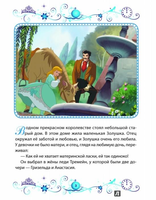 Иллюстрация 1 из 28 для Золушка. Подарок Феи. Disney | Лабиринт - книги. Источник: Лабиринт