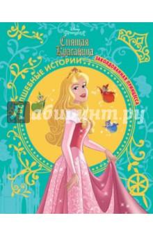 Спящая красавица. Заколдованная принцесса. Disney книги издательство акварель спящая красавица