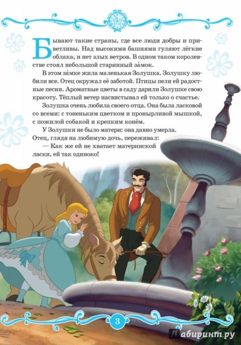 Иллюстрация 1 из 10 для Золушка. Хрустальная туфелька. Disney | Лабиринт - книги. Источник: Лабиринт