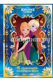 Холодное сердце. В северном королевстве. Disney disney гирлянда детская на ленте тачки с днем рождения