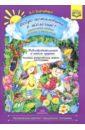 Добро пожаловать в экологию! Дидактический материал для работы с детьми 6-7 лет. Подг.группа. ФГОС, Воронкевич Ольга Алексеевна