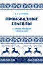 Производные глаголы. Секреты финской грамматики, Сафронов В. Д.