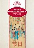 История китайских праздников
