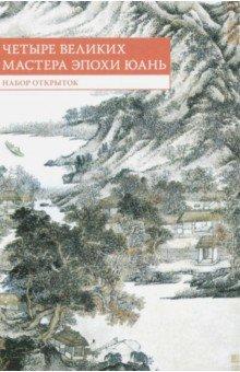 Набор открыток Четыре великих мастера эпохи Юань куплю автомобиль б у в гор орл