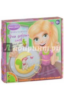 Купить Набор Картина на пяльцах. Фея добрых снов (ВВ1463/0011), BONDIBON, Вышивка
