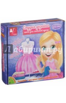 Набор Студия дизайна. Шьем для любимой куклы (1522ВВ/0018) bondibon студия дизайна свадебные платья