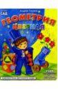 Тюняев Андрей Геометрия цветная: Учим английский. Сложение. Вычитание