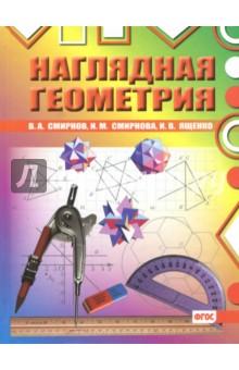 Наглядная геометрия. ФГОС год до школы от а до я тетрадь по подготовке к школе
