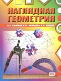 Наглядная геометрия. ФГОС