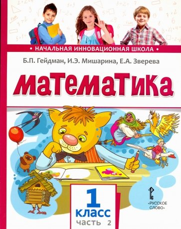 Математика. 1 класс. Учебник. В 2-х частях. Часть 2. ФГОС, Гейдман Борис Петрович