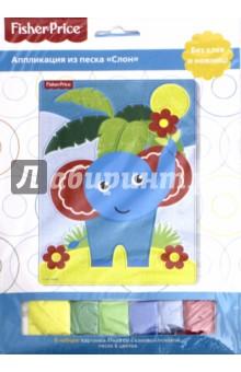 Аппликация из песка Fisher Price. Слон (03186) hasbro play doh игровой набор из 3 цветов цвета в ассортименте с 2 лет