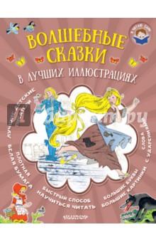 Волшебные сказки в лучших иллюстрациях книги издательство аст чудесные сказки в стихах