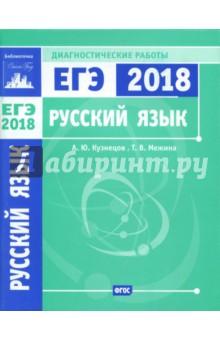 ЕГЭ-18. Русский язык. Диагностические работы
