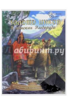 Настольная игра Золото инков. В поисках Эльдорадо (7901) lesoto 36 td white