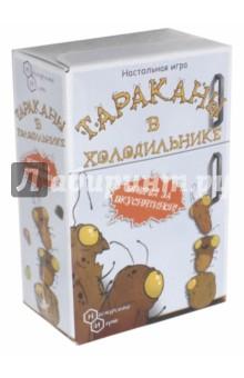 Настольная игра Тараканы в холодильнике