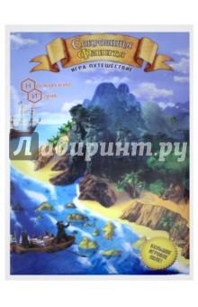 """Игра-путешествие """"Сокровища Флинта"""" (7899)"""