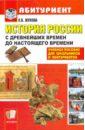 �стория России с древнейших времен до настоящего времени: Учебное пособие