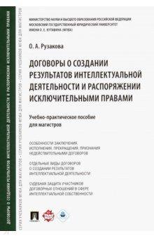 Договоры о создании результатов интеллектуальной деятельности и распоряжении исключительными правами пикалова в в intellectual property rights protection worldwide иностранный язык в сфере права интеллектуальной с