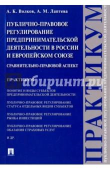 Публично-правовое регулирование предпринимательской деятельности в России и Европейском союзе