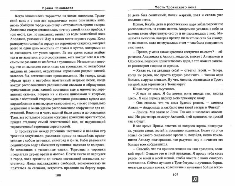 Иллюстрация 1 из 7 для Месть Троянского коня - Ирина Измайлова | Лабиринт - книги. Источник: Лабиринт