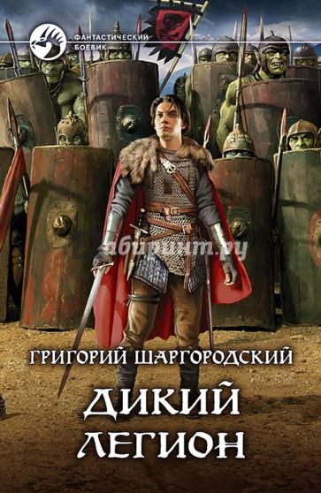 Дикий легион, Шаргородский Григорий Константинович