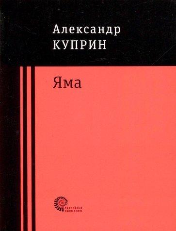 Яма, Куприн Александр Иванович