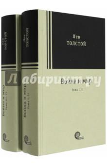 Война и мир. Комплект из 2-х книг лев толстой война и мир тома 1 и 2 в сокращении