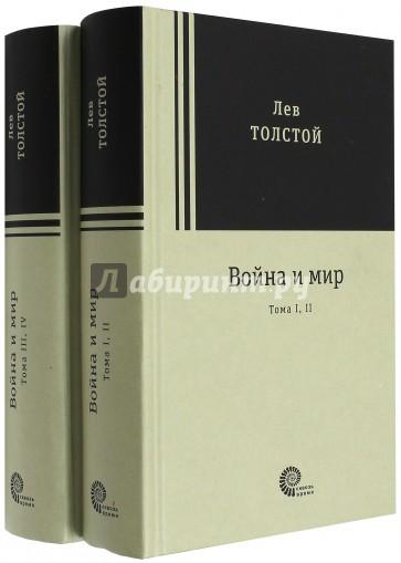 Война и мир. Комплект из 2-х книг, Толстой Лев Николаевич
