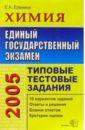 Еремина Елена Алимовна ЕГЭ 2005. Химия. Типовые тестовые задания