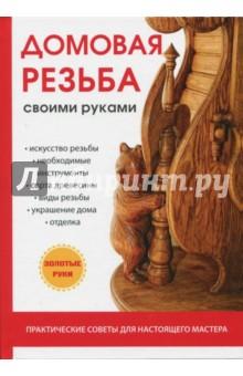Домовая резьба своими руками книги издательство аст работы по дереву кухонная мебель своими руками