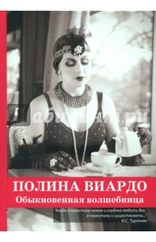 Полина Виардо. Обыкновенная волшебница виардо для мужчин в новосибирске