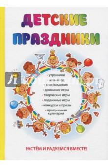Детские праздники оригинальные идеи для детских праздников