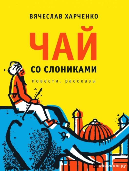 Иллюстрация 1 из 9 для Чай со слониками - Вячеслав Харченко | Лабиринт - книги. Источник: Лабиринт
