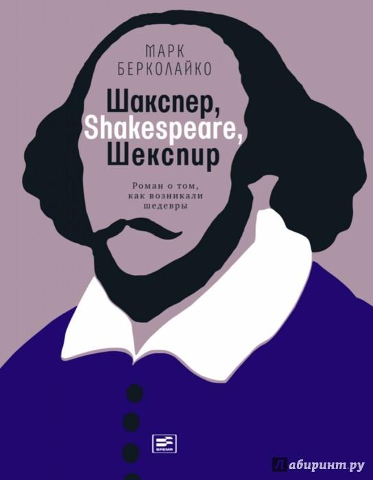 Иллюстрация 1 из 9 для Шакспер, Shakespeare, Шекспир. Роман о том, как возникали шедевры - Марк Берколайко | Лабиринт - книги. Источник: Лабиринт