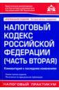 Налоговый кодекс Российской Федерации (часть вторая). Комментарий к последним изменениям,