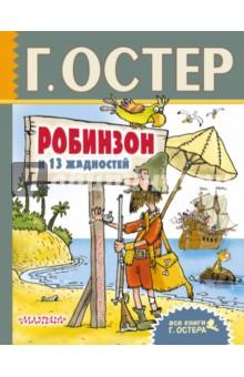 Робинзон и 13 жадностей издательство аст робинзон и тринадцать жадностей
