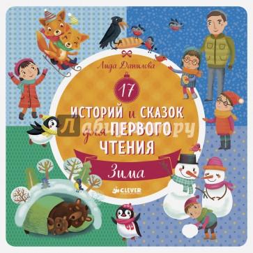 Зима. 17 историй и сказок для первого чтения, Данилова Лидия