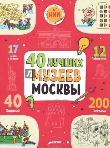 40 лучших музеев Москвы, Буткова Ольга Владимировна