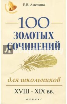100 золотых сочинений для школьников. XVIII-XIX вв.