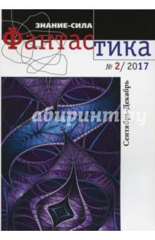 """Журнал """"Знание-сила. Фантастика"""" № 2. 2017"""