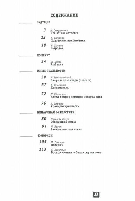 """Иллюстрация 1 из 2 для Журнал """"Знание-сила. Фантастика"""" № 2. 2017   Лабиринт - книги. Источник: Лабиринт"""