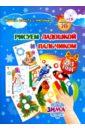 Рисуем ладошкой и пальчиком. Игры-занятия. 2-3 года. Зима. Альбом для рисования и творчества (+CD), Кудрявцева Е. А.,Славина Т. Н.